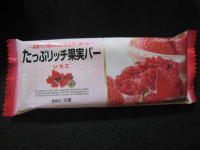 たっぷリッチ果実バーいちご
