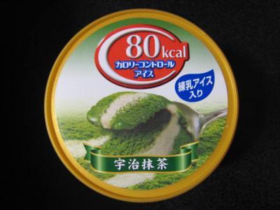 カロコン宇治抹茶