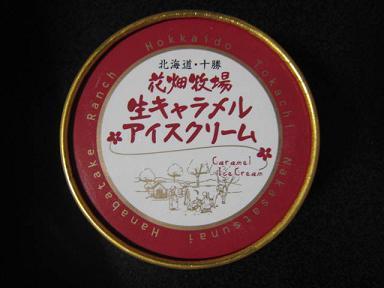 生キャラメルアイスクリームプレミアム生キャラメル