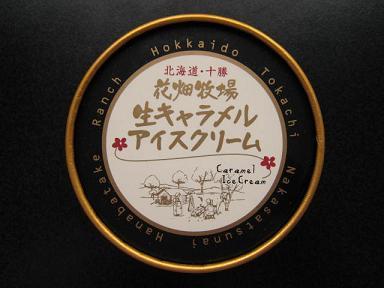 生キャラメルアイスクリームプレミアム生キャラメルチョコレート