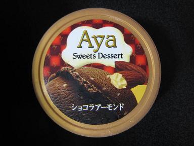 Ayaショコラアーモンド
