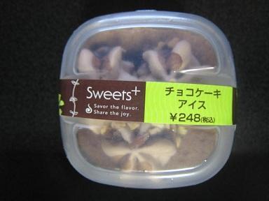 Sweets+チョコケーキアイス