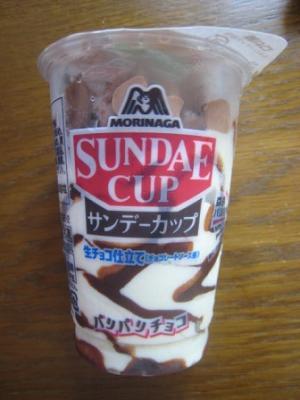 サンデーカップ