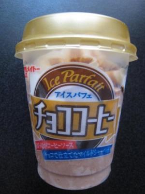 アイスパフェチョココーヒー