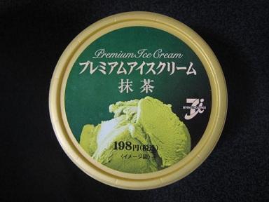 プレミアムアイスクリーム抹茶