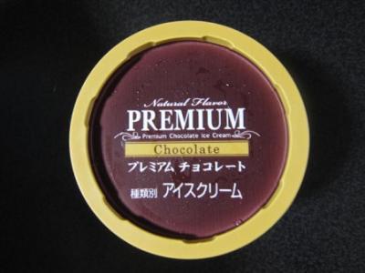 VLプレミアムチョコレート