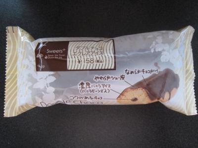 ダブルチョコエクレアアイス