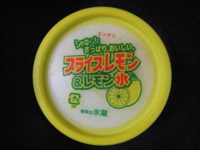 スライスレモン&レモン氷