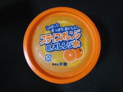 スライスオレンジ&オレンジ氷