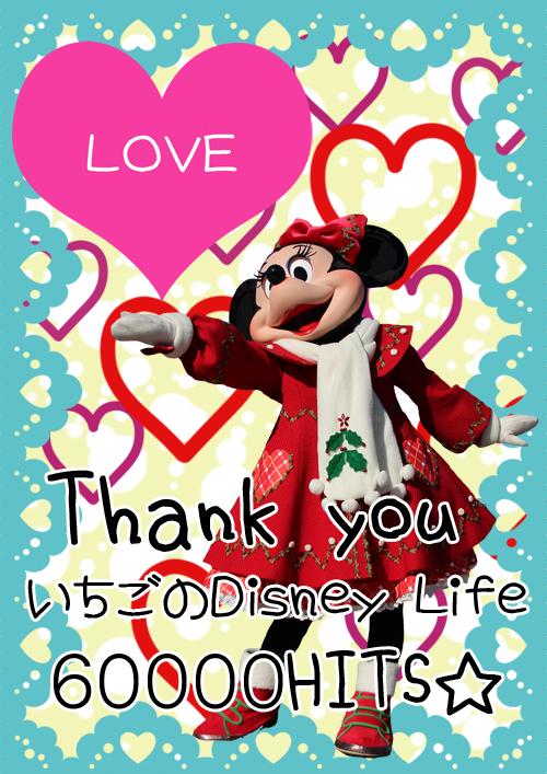 ありがとうございます☆60000HITS!!1
