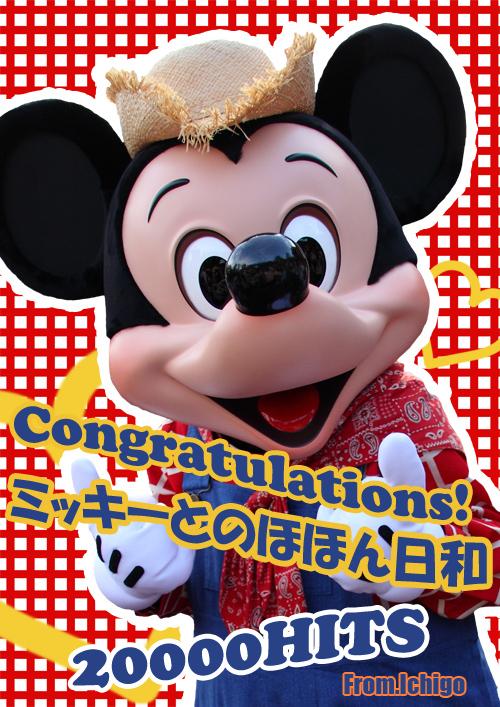 ありがとうございます&おめでとうございます!4