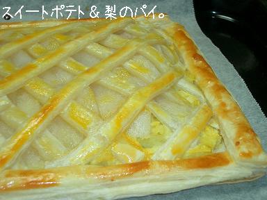 スイートポテトと梨のパイ