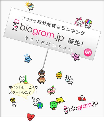 blogram_bnr2.jpg