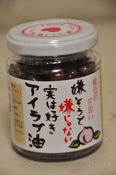 アイラブ油4
