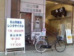松山レンタサイクル