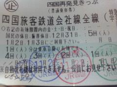 再発見切符4回目