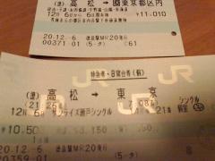 サンライズ切符
