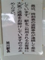駅知らせ①
