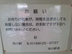 駅知らせ②