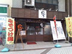 札幌つけ麺
