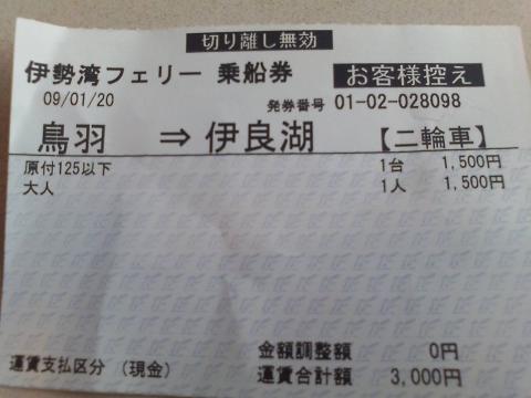 0120伊勢湾フェリー③