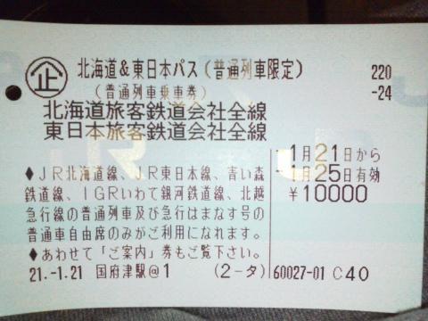 0121北海道パス