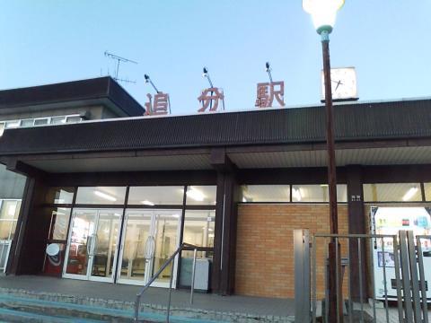 0124追分駅