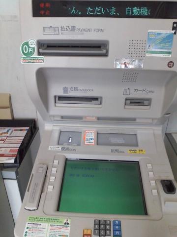 0429八重山郵便局