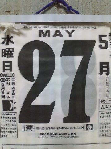 0527日めくり