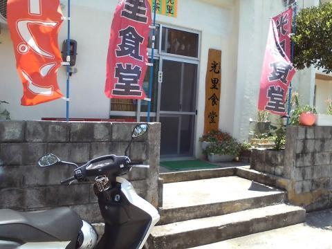 0531ヒカリ食堂
