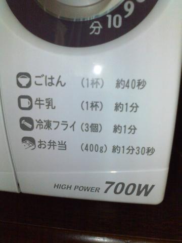 0602レンジ②