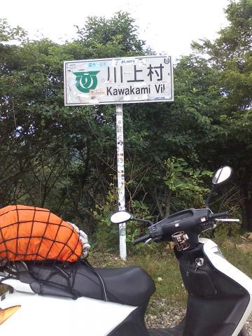 090713川上村