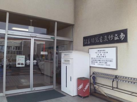 100110竹原図書館