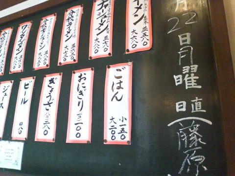 100222松山分校黒板