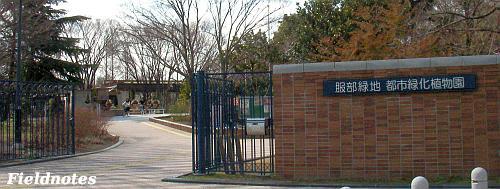 服部緑地 都市緑化植物園の門