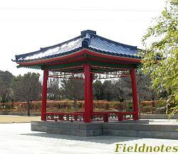 大仙公園日本庭園の桃源台の東屋