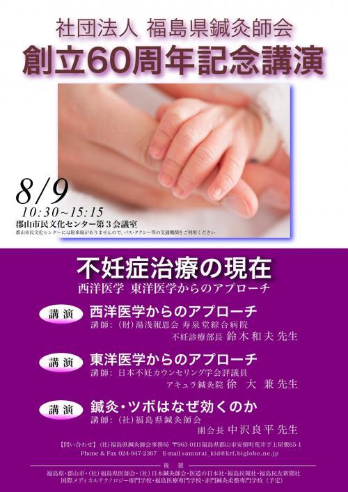 60蜻ィ蟷エ險伜ソオ隰帶シ斐・繧ケ繧ソ繝シ_convert_20090711154316