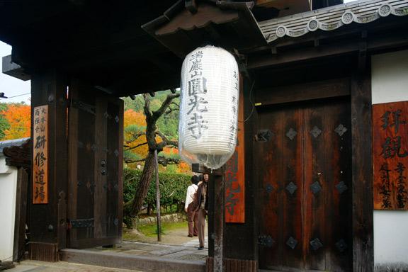 081116enkouji002.jpg