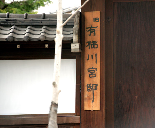090328arisugawa003.jpg