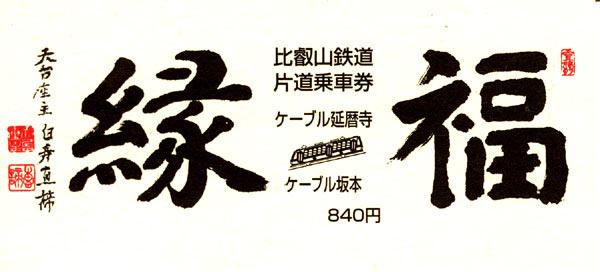 090818hieizan003.jpg