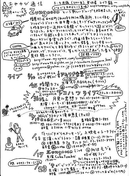おやゆび通信2011年3-4月