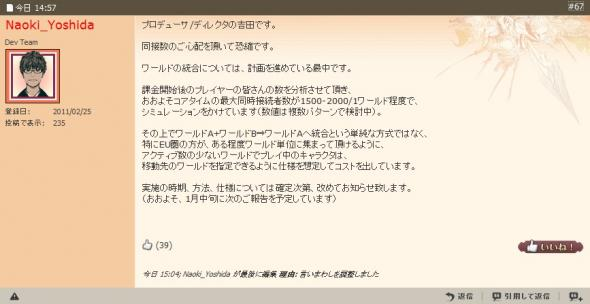 ff14ss20111222a.jpg