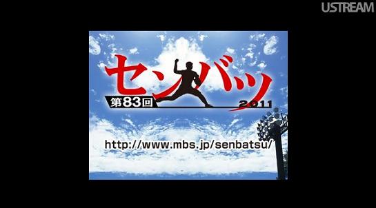 USTREAM- senbatsu- 毎日放送(MBS)では、3月23日から阪神甲子園球場で開幕する第83回選抜高校野球大会(毎日新聞社、日本高校野球連盟主催)を1回戦から決勝(一部試合を除く)まで生中継します。 MBS 第83回センバツ高校野球公式サイトでは全試合の全イニングをオンデマンド配信。さらに各試合...