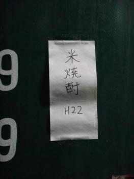 米焼酎平成22年
