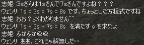 sの方程式