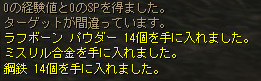 JPBお土産