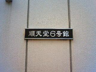順天堂6号館