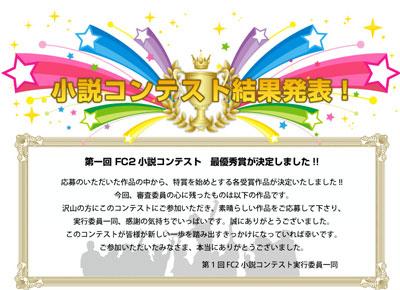 FC2小説コンテスト発表