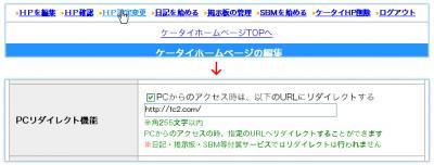 ケータイホームページ 管理画面