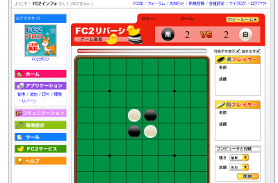 FC2リバーシ
